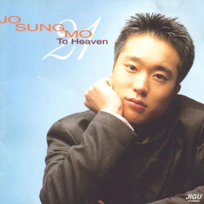 [가요] 조성모는 감미로운 미성과 스토리텔링 뮤직비디오로 가요계 센세이션을 불러왔다. 데뷔곡 'To Heaven' 발표 년도는?