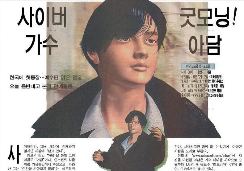 [가요] 대표 CG 배우 원빈이 있다면, 가요계에는 사이버가수 아담이 있었다. 아담의 데뷔 년도는?