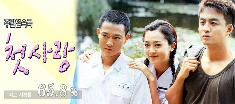 [드라마] 드라마 '첫사랑'은 65.8%라는 역대 최고 시청률을 기록했다. 언제 방영한 것일까?