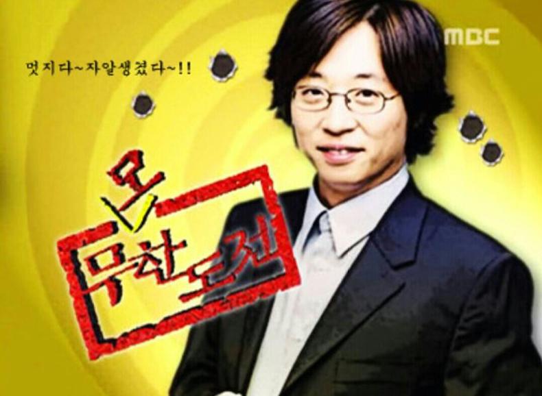 [예능] 독보적인 장수 예능 프로그램 '무한도전'이 있기 전, '무모한도전'이 있었다. 첫방송을 한 해는?