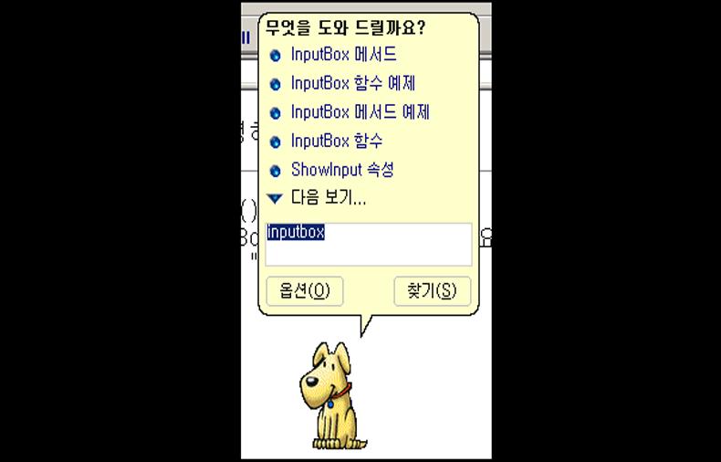 3. 엑셀 도우미 강아지의 이름은?
