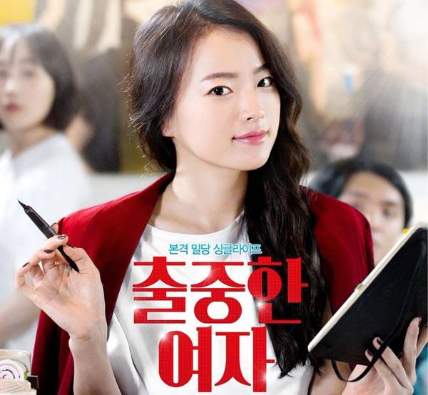 <출중한 여자>, 2014