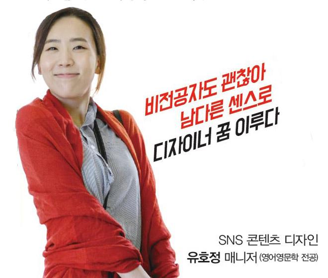 SNS 콘텐츠 디자인 / 유호정 매니저 (영어영문학 전공)