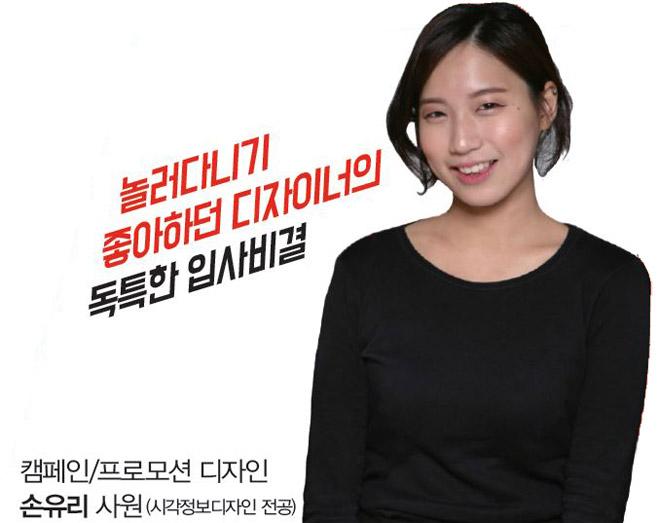캠페인, 프로모션 디자인 / 손유리 사원 (시각정보디자인 전공)