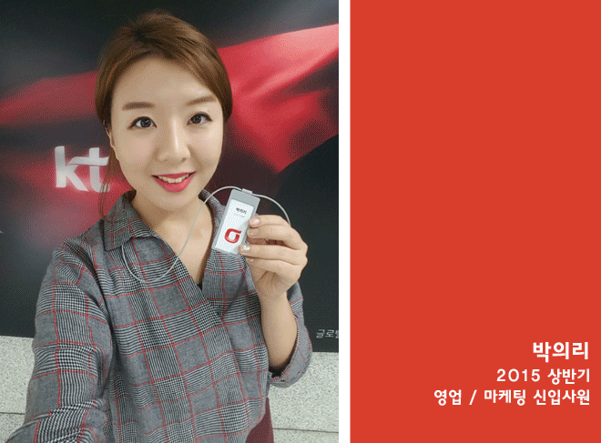 박의리 / 2015 상반기 / 영업 마케팅 신입사원