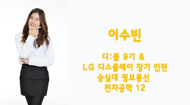 이수빈 / 디:플 9기& LG 디스플레이 장기인턴 / 숭실대 정보통신 전자공학12