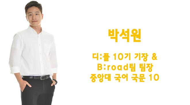 박석원 / 디:플 10기 기장& B:road팀 팀장 / 중앙대 국어국문 10