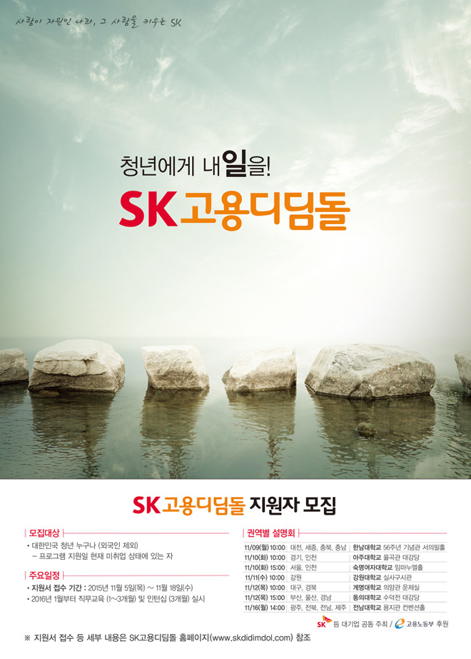 SK 우수 협력회사 300여곳의 68가지 직무 중 원하는 분야를 선택 후 지원!