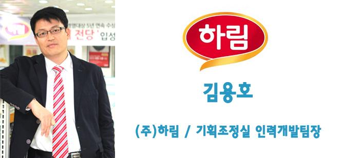 (주)하림 / 기획조정실 인력개발팀 김용호 팀장