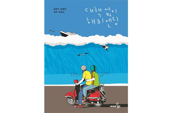 대책없이 해피엔딩/김연수, 김중혁/씨네21북스/1만 2000원