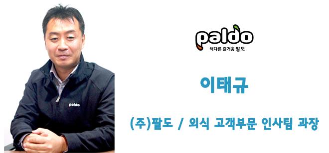 (주)팔도 / 외식 고객부문 인사팀 이태규 과장