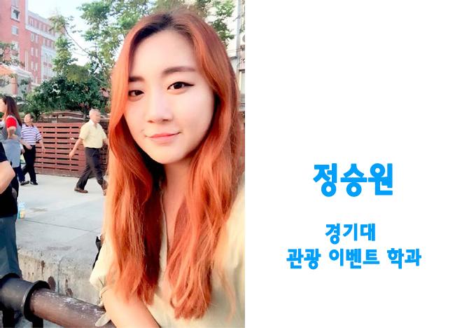 정승원 / 경기대 관광 이벤트 학과