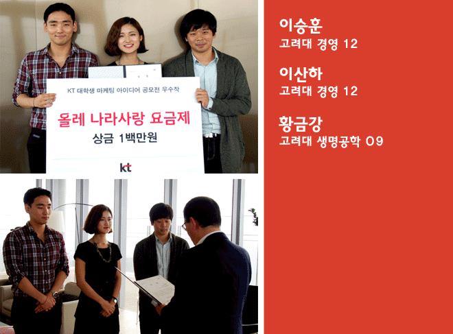 이승훈 고려대 경영12 / 이산하 고려대 경영12 / 황금강 고려대 생명공학09