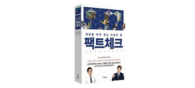 김필규 기자의 '팩트 체크' 코너가 책으로 출간됐다 출판사 중앙북스 가격 1만 5000원