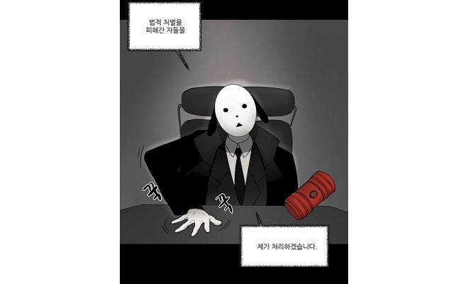 웹툰〈국민사형투표〉