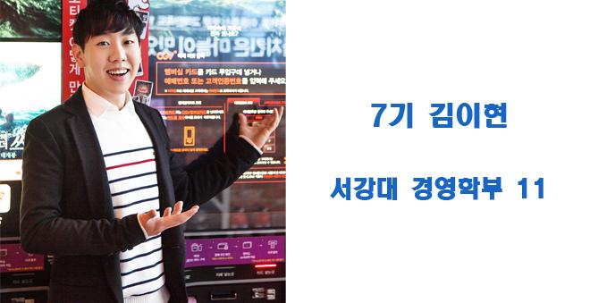 7기 김이현 / 서강대 경영학부11