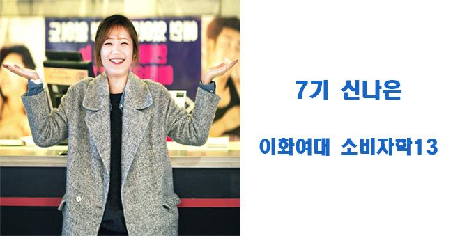7기 신나은 / 이화여대 소비자학13