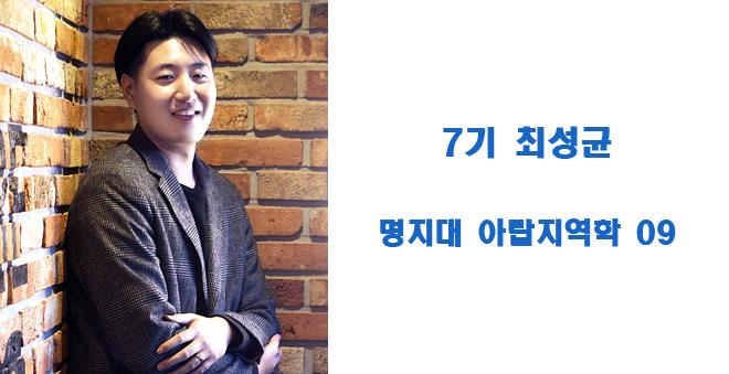 7기 최성균 / 명지대 아랍지역학 09