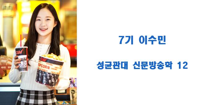 7기 이수민 / 성균관대 신문방송학 12