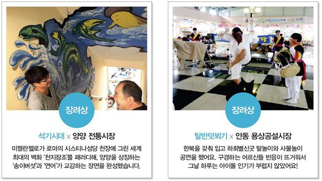 장려상 - 석기시대 X 양양 전통시장 / 장려상 - 탈반덧뵈기 X 안동 용상공설시장